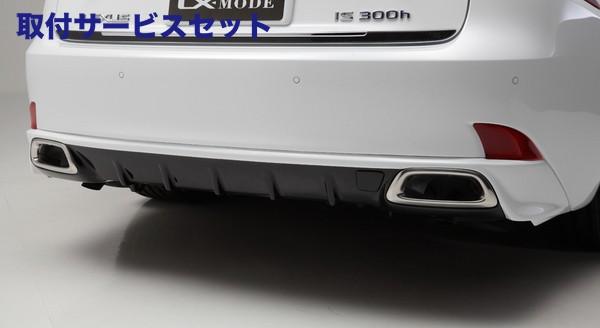 【関西、関東限定】取付サービス品LEXUS IS 30   リアバンパーカバー / リアハーフ【エルエックスモード】LEXUS IS 30系 LX リアバンパーディフューザー メーカー塗装済 ボディカラー&艶有りブラック(212)のツートン