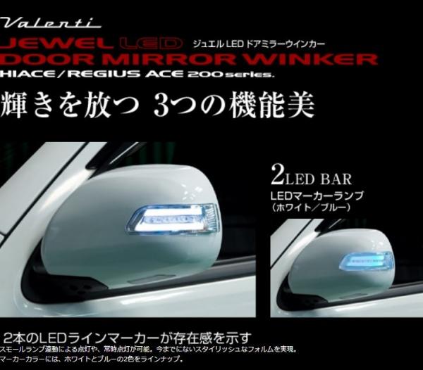 200 ハイエース ワイド | フロントコンビレンズ / フロントウインカー【ヴァレンティジャパン】ハイエース 200系 1-4型 JEWEL LEDドアミラーウインカー ライトスモーク/ブラッククローム ホワイトマーカー グレーメタリック (1G3)
