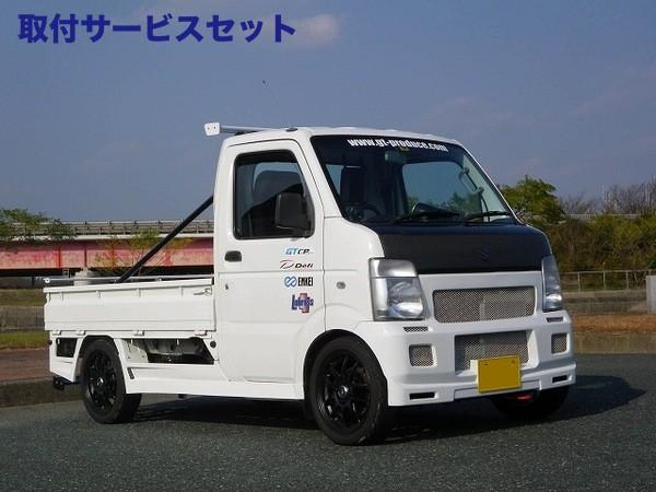 【関西、関東限定】取付サービス品DA/DB63T キャリイ | サイドステップ【GTカープロデュース】キャリイ DA63T サイドステップ 塗装済 白(26U)