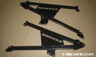 S2000 AP1/2 | 補強パーツ / 室外 その他【ナギサオート】S2000 AP01 ガッチリサポート レーシングスペック