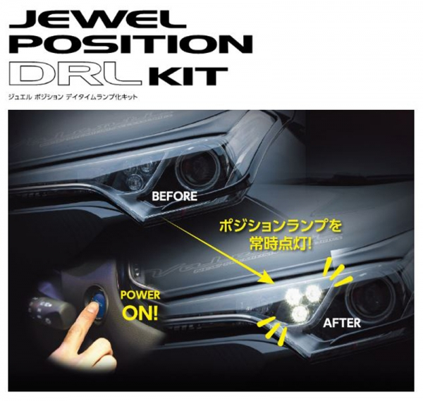 BRZ | フロント デイライト【ヴァレンティジャパン】BRZ ZC6 純正LEDポジション車 JEWEL ポジション デイタイムランプ化キット