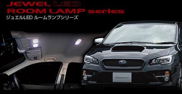 WRX VA STI/S4 | LED ルームランプ | VALENTI JAPAN WRX VA STI S4 | LED ルームランプ【ヴァレンティジャパン】WRX S4 VAG LEDルームランプセット