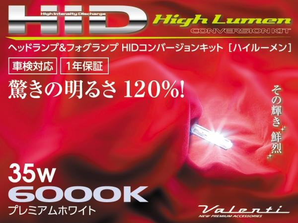 汎用 LED/HID   HID キット【ヴァレンティジャパン】ヘッドランプ&フォグランプ HIDコンバージョンキット 35W 6000K H7
