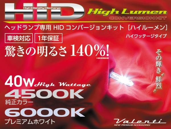 汎用 LED/HID | HID キット【ヴァレンティジャパン】ヘッドランプ専用 HIDコンバージョンキット 40Wハイワッテージ 6000K H9/H11共用