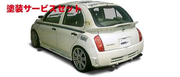 ★色番号塗装発送K12 マーチ | リアバンパー【ウェーバースポーツ】K12 リアバンパー