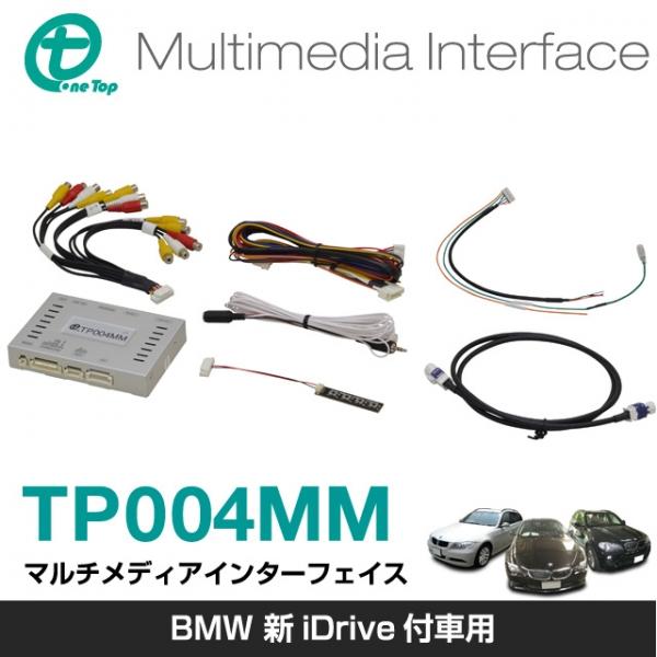 【ワントップ】BMW iDrive付車用マルチメディアインターフェイス