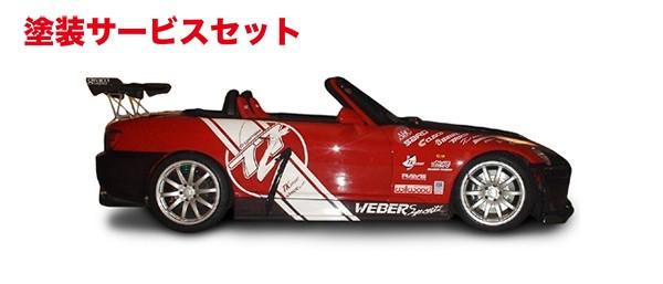 ★色番号塗装発送S2000 AP1/2 | サイドステップ【ウェーバースポーツ】S2000 Side Skirts