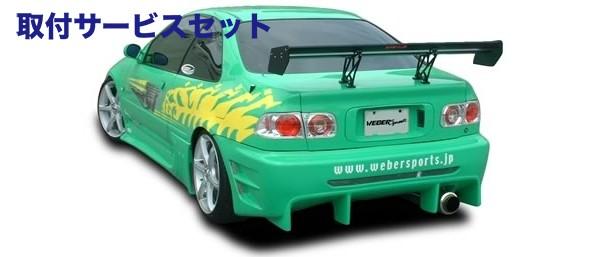 【関西、関東限定】取付サービス品EJ1 シビッククーペ | リアバンパー【ウェーバースポーツ】EJ1 Civic Coupe Rear Bumper