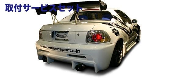 【関西、関東限定】取付サービス品CR-X DELSOL   リアバンパー【ウェーバースポーツ】CR-X DELSOL Rear Bumper