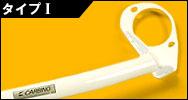 CF6-7/CH9 アコードワゴン | フロントタワーバー【オクヤマ】フロント ストラットタワーバー アコードワゴン CE6/7 アルミ Type-I