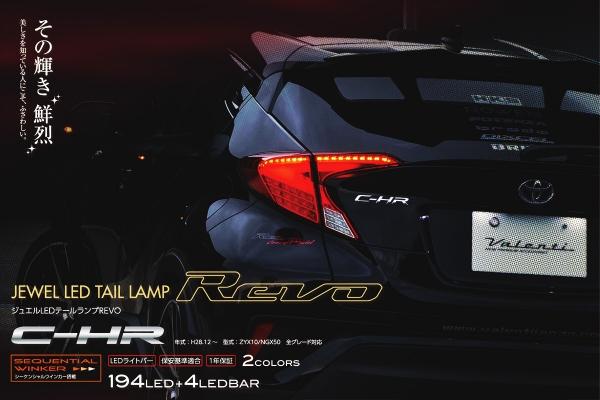 C-HR | テールライト | VALENTI JAPAN C-HR | テールライト【ヴァレンティジャパン】【長納期商品】CHR ZYX10/NGX10/NGX50 (H28/12-) JEWEL LEDテール REVO ライトスモーク/ブラッククローム