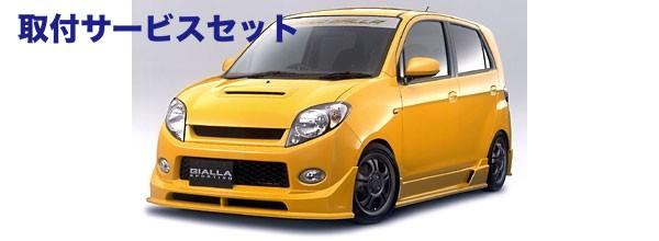 【関西、関東限定】取付サービス品MAX   フロントグリル【ジアラ】L950 MAX SPORTIVO フロントグリル