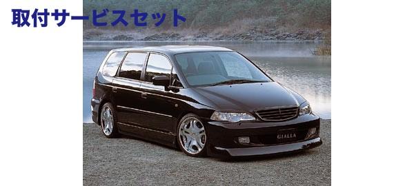 【関西、関東限定】取付サービス品RA6-9 オデッセイ | フロントグリル【ジアラ】RA8/9 ODYSSEY V6 PLATINUM フロントグリル