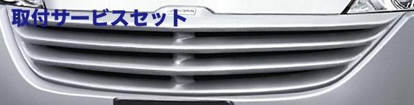 【関西、関東限定】取付サービス品RG1-4 ステップワゴン   フロントグリル【ショーリン】STEP WGN RG 前期 フロントグリル