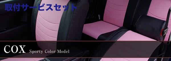 【関西、関東限定】取付サービス品BMW 3 Series E46   シートカバー【ダティ】BMW 3 シリーズ E46 プレミアム レザーシートカバー COX ワゴン Mスポーツ用 外側カラー:ブラック