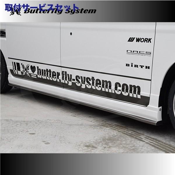 【関西、関東限定】取付サービス品N-VAN   サイドステップ【バタフライシステム】N-VAN JJ1/2【GLAN Z】サイドステップ(付加タイプ) 塗装済ルナシルバーメタリック(NH830M)