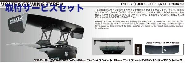 【関西、関東限定】取付サービス品GT-WING | GT-WING【ボルテックス】GT-WING TYPE7 サイズ:1500mm ドライカーボン製