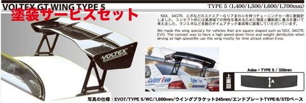 ★色番号塗装発送GT-WING | GT-WING【ボルテックス】GT-WING TYPE5 サイズ:1600mm ウェットカーボン製