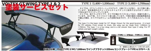 ★色番号塗装発送GT-WING | GT-WING【ボルテックス】GT-WING TYPE1 サイズ: 1500mm ウェットカーボン製
