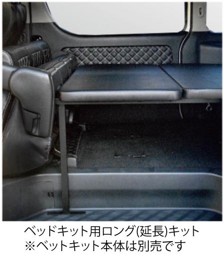 200 ハイエース 標準ボディ | ベットキット【フェガーリ】ハイエース 200系 1-5型 S-GL 標準ボディ パワースライドドア付車 ベッドキット用ロング(延長)キット パンチカーペット