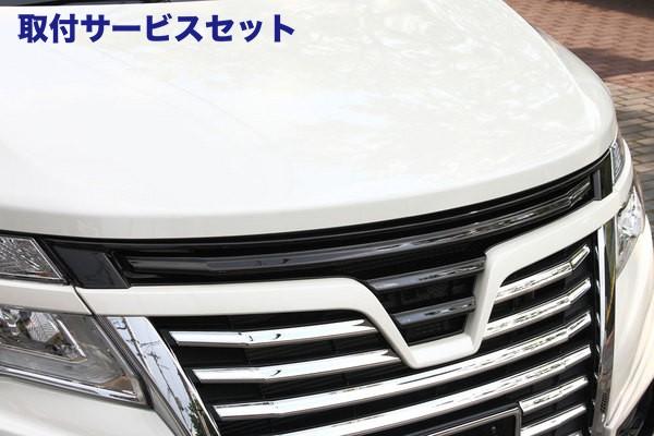 【関西、関東限定】取付サービス品E52 エルグランド | フロントグリル【エクスクルージブ ゼウス】エルグランド E52 Highway STAR 後期 GRACE LINE Front Grille メーカー塗装済 ファントムブラック (GAE)