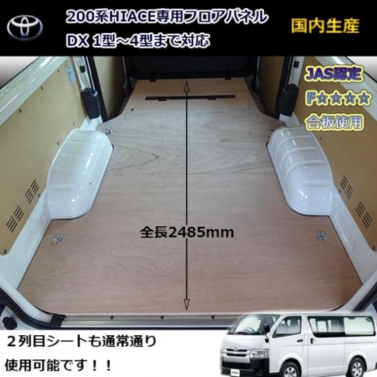 200 ハイエース 標準ボディ   フロアマット【サンボックス】ハイエース 200系 3型前期 標準ボディ DX 5ドア フロアパネル ステップ欠込有×ヒーター無