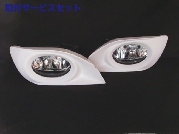 【関西、関東限定】取付サービス品F50 シーマ | フロントフォグランプ【マック | ブリック | ビヨンド】F50 シーマ BOAST フォグランプ本体(ベース別売) タイプ1