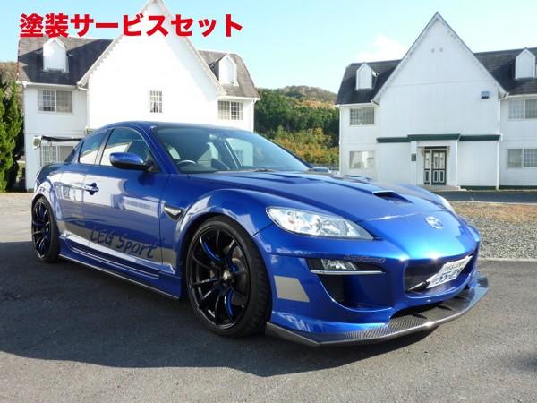 ★色番号塗装発送RX-8   フロントリップ【レッグ】RX-8 SE3P GTカーボンリップ クラブスポーツバンパー専用 後期