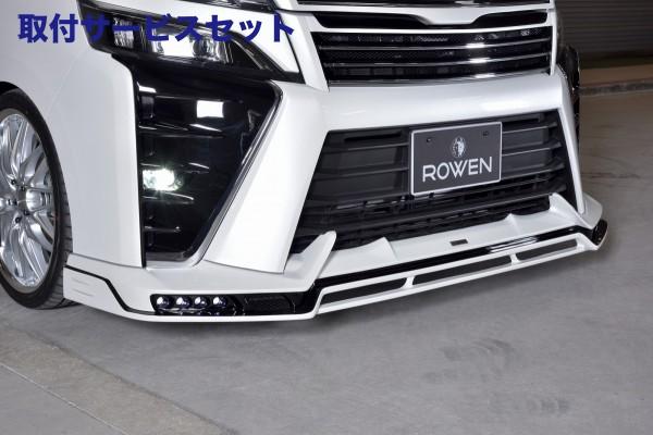 【関西、関東限定】取付サービス品80/85 ヴォクシー VOXY | フロントハーフ【ロエン / トミーカイラ】ヴォクシー ZRR80/85 ZS-grade 後期 フロントスポイラー FRP(単色塗装)ブラック(202) LEDスポットランプカラー:ホワイト
