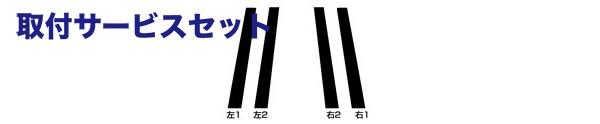 【関西、関東限定】取付サービス品【★送料無料】 70/75 ノア | ピラー【ティーアールディー】ノア ZRR70系G・ZRR70系W カ-ボンピラ-ガ-ニッシュセット