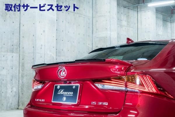 【関西、関東限定】取付サービス品LEXUS IS 30   ルーフスポイラー / ハッチスポイラー【ロエン / トミーカイラ】LEXUS IS F-SPORT 350/300h/200t GSE/AVE/ASE30系 後期 リヤルーフスポイラー FRP(単色塗装)エクシードブルーメタリック(8U1)