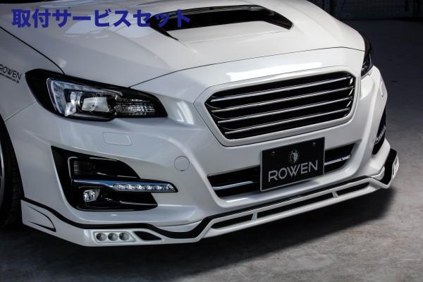 【関西、関東限定】取付サービス品レヴォーグ | フロントハーフ【ロエン / トミーカイラ】レヴォーグ VM4/VMG 後期 フロントスポイラー FRP(単色塗装) WRブルー・パール(K7X) LEDスポットカラー:ホワイト