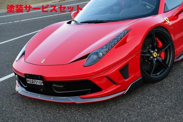 ★色番号塗装発送Ferrari 458 Italia | フロントハーフ【ノブレッセ】Ferrari 458 フロントハーフバンパー(ABS製) 未塗装