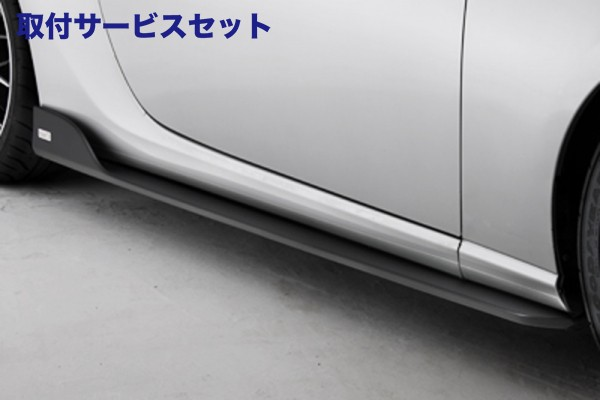 【関西、関東限定】取付サービス品86 - ハチロク -   サイドステップ【トムス】86 ZN6 (2012/2-) サイドディフューザー 塗装済 アイスシルバーメタリック (G1U)
