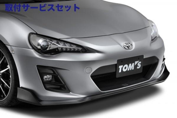 【関西、関東限定】取付サービス品86 - ハチロク - | フロントバンパー【トムス】86 ZN6 GT/GTリミテッド 後期(2016/7-) フォグ有車 フロントバンパー Racing 塗装済 アズライトブルー (K3X)