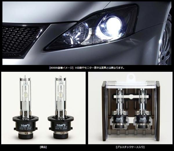 130 マークX | HID バーナー/バルブ【トムス】マークX GRX130系 (H21/10-) 純正ディスチャージヘッドランプ装着車 HIDホワイトバルブ 6000K
