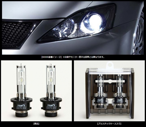 Vanguard | HID バーナー/バルブ | TOMS ヴァンガード | HID バーナー/バルブ【トムス】ヴァンガード ACA30系/GSA33 (H19/8-) 純正ディスチャージヘッドランプ装着車 HIDホワイトバルブ 6000K