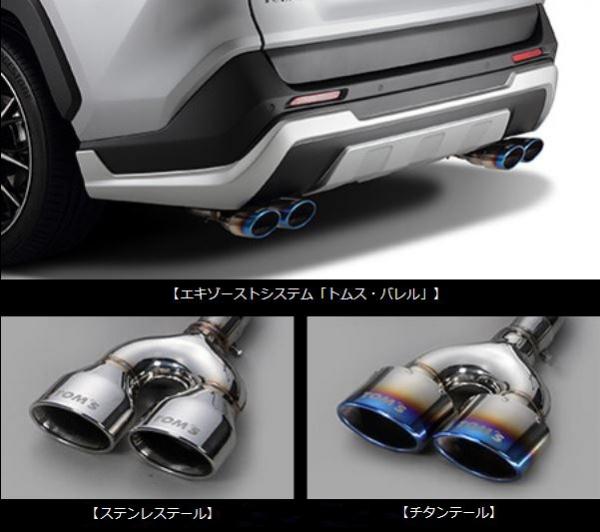 RAV4 XA50 | ステンマフラー【トムス】RAV4 50系 G ハイブリッド車 エキゾーストシステム トムスバレル ステンレステール