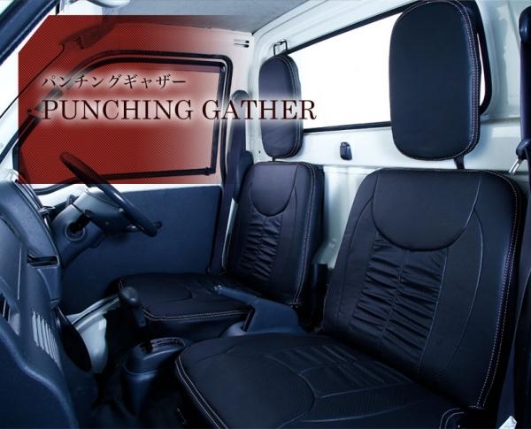 ピクシスバン | シートカバー【エスクリエイト】ピクシスバン S321M/S331M (H23/12-) クルーズ/クルーズターボ ヘッドレスト分離型 ALTNE シートカバー 2席分 パンチングギャザー