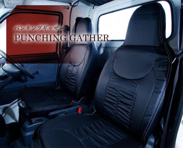 エブリイ | シートカバー【エスクリエイト】エブリイバン DA17V (H27/2-) GA/PA/PC ヘッドレスト一体型 ALTNE シートカバー 2席分 パンチングギャザー