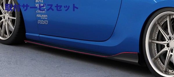【関西、関東限定】取付サービス品【★送料無料】 BRZ | サイドステップ【アーティシャンスピリッツ】86/BRZ ZN6/ZC6 【SPORTS LINE ARS GT】サイドアンダースポイラー FRP