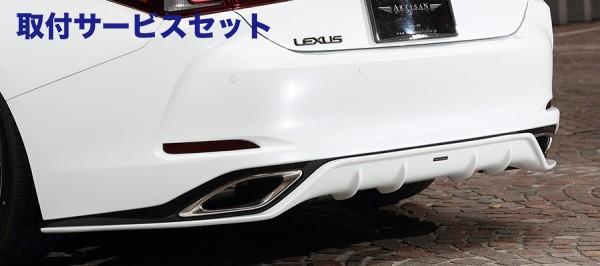 【関西、関東限定】取付サービス品LEXUS ES AX | リアアンダー / ディフューザー【アーティシャンスピリッツ】レクサスES 350 AXZH10【SPORTS LINE BLACK LABEL】リアディフューザー FRP