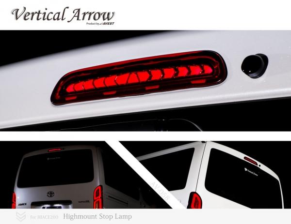 200 ハイエース 標準ボディ   ハイマウント/ローマウント ストップランプ【アベスト】ハイエース 200系 Vertical Arrow LED ハイマウントストップランプ レッド3型後期~5型