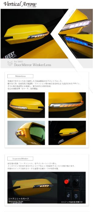 S660 | ウインカーミラーカバー / ウインカー付ミラー【アベスト】S660 JW [Vertical Arrow Type L] 流れるLED ドアミラーウィンカー&カバー 塗装済カーニバルイエロー2 オプションランプ×インナーメッキ:ブルーLED×クローム