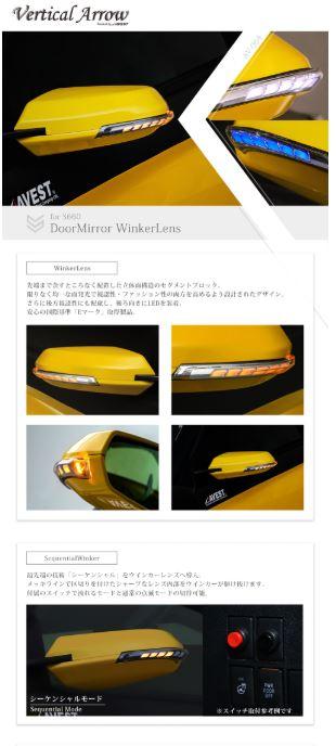 S660   ウインカーミラーカバー / ウインカー付ミラー【アベスト】S660 JW [Vertical Arrow Type L] 流れるLED ドアミラーウィンカー&カバー 塗装済カーニバルイエロー2 オプションランプ×インナーメッキ:ホワイトLED×ブラッククローム