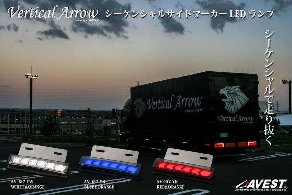 LED ランプ【アベスト】Vertical Arrow トラック用 シーケンシャルサイドマーカーLEDランプ インナーレッドR側