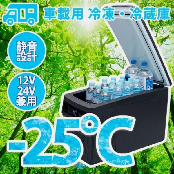 車関連 商品(グッズ含)   グッズ その他【アベスト】車載用 ポータブル冷凍冷蔵庫 26Lタイプ