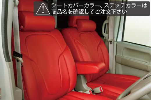 DA64W エブリイワゴン | シートカバー【ギブソン】エブリィ グラファム シートカバー フロント用 2脚 シートカバーカラー:レッド ステッチカラー:ブラック