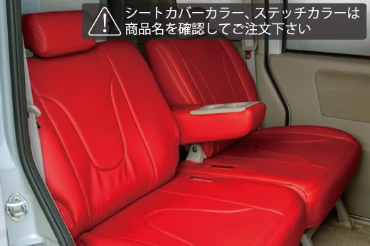 DA64W エブリイワゴン | シートカバー【ギブソン】エブリィ グラファム シートカバー リア用 2脚 シートカバーカラー:レッド ステッチカラー:ホワイト