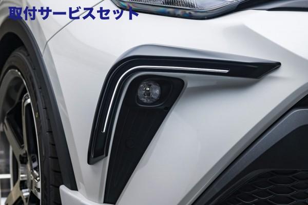 【関西、関東限定】取付サービス品C-HR | フロント デイライト【エクスクルージブ ゼウス】C-HR ZYX/NGX 後期 LUV LINE デイライトKIT 塗装済マットブラック